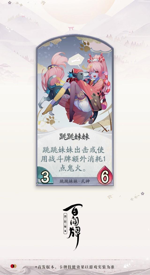 《阴阳师:百闻牌》新式神提前曝光,跳跳妹妹测试版卡牌展示