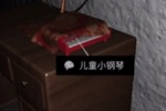 孙美琪疑案DLC7周静儿童小钢琴位置介绍