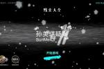 孙美琪疑案DLC7周静线索澳门葡京在线娱乐平台