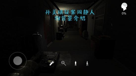 孙美琪疑案DLC7周静人物故事背景介绍