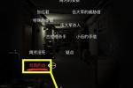 孙美琪疑案DLC7周静周芳的安排位置介绍