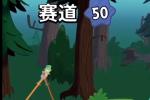 行走大师第50关视频通关攻略