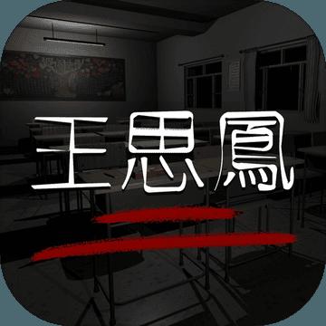 孙美琪疑案王思凤免费送彩金500网站大全