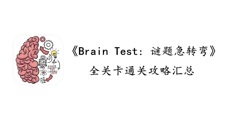 Brain Test谜题急转弯全关卡通关攻略
