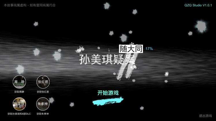 孫美琪疑案DLC9隨大同線索大全