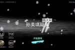 孙美琪疑案DLC9随大同线索大全