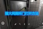 孙美琪疑案DLC9随大同打开厕所门的方法