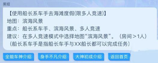 跑跑卡丁车下载app送58元彩金100可提现使用船长系车手去海滩度假任务做法详解