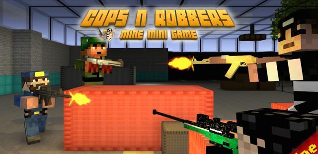 警察对强盗