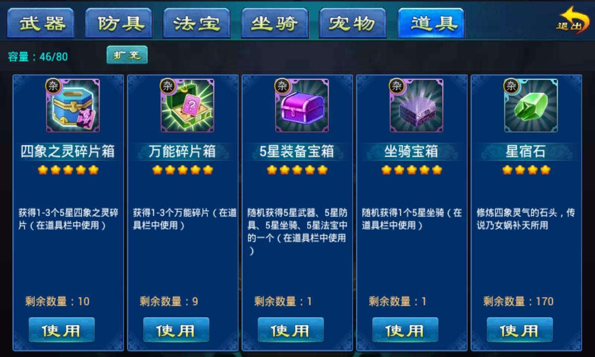 仙侠online