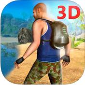 无人岛生存模拟3D