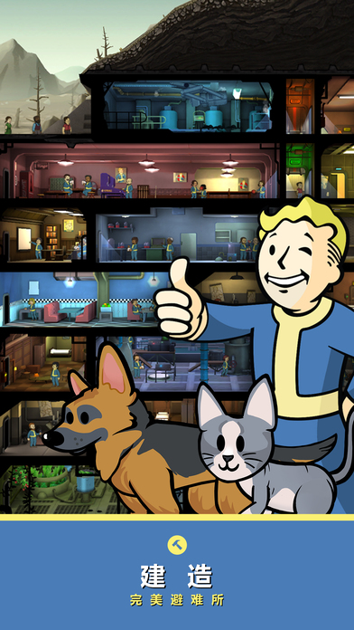 辐射避难所Fallout Shelter