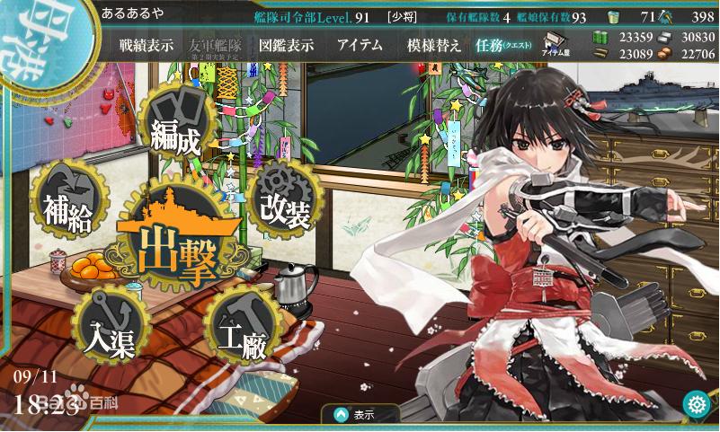 舰队Collection