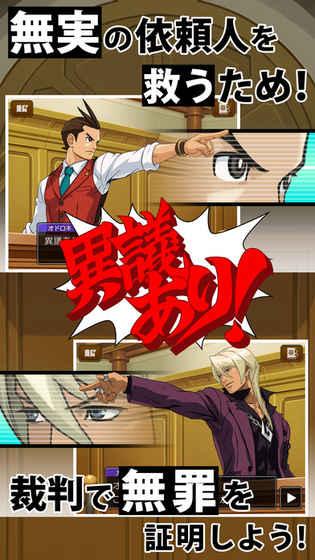逆转裁判4