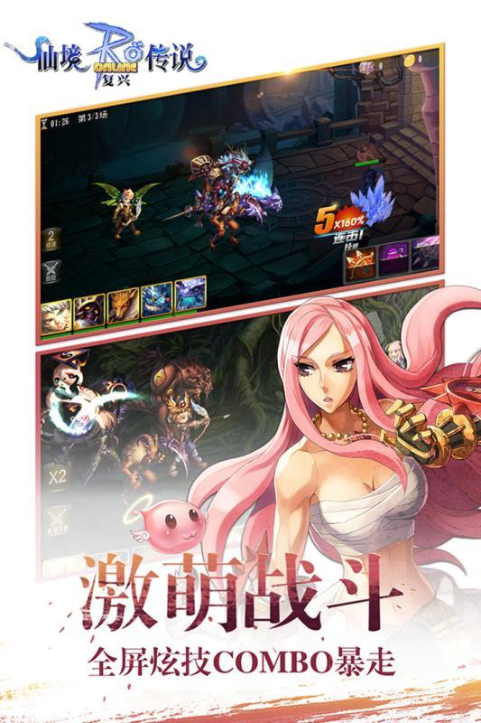仙境传说:复兴九游版