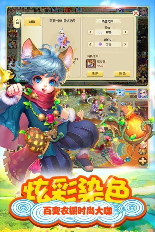 修仙物语九游版