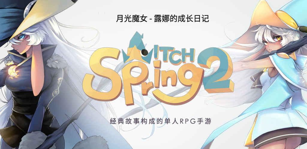 魔女之泉2(WitchSpring2)