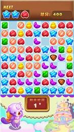 糖果消消乐3