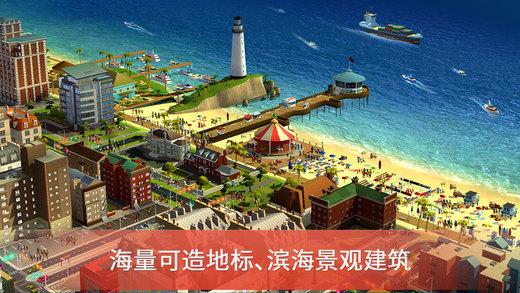模拟城市:我是市长中国版