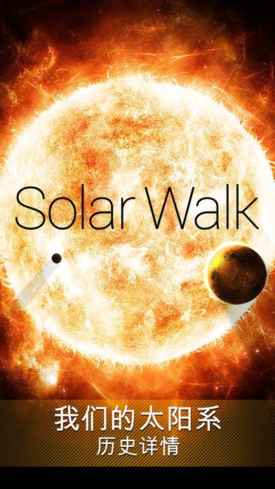 太阳系3D