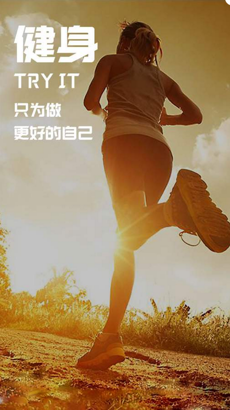 Try健身