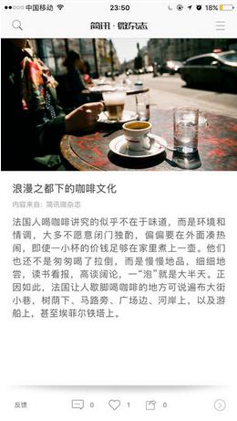 简讯微杂志