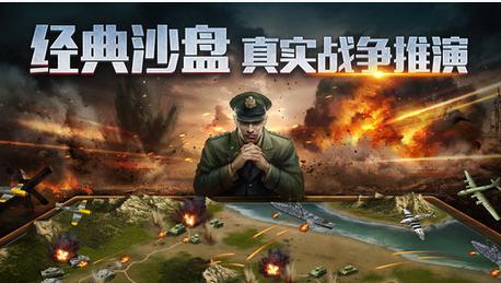 二战风云2 360版