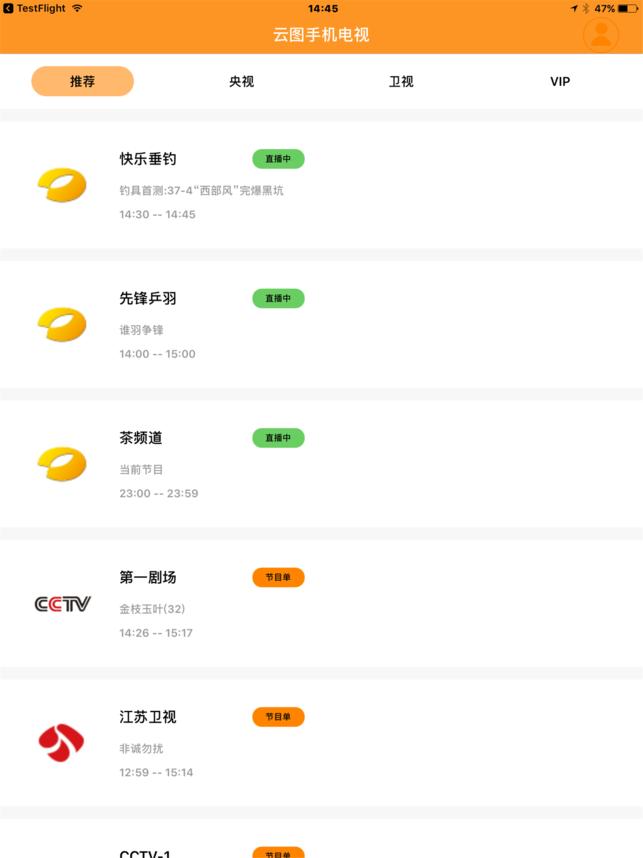 云图手机电视NEW