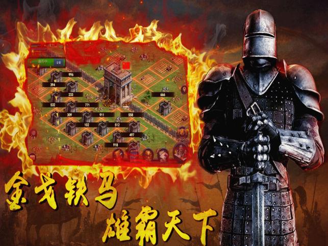 战火与文明