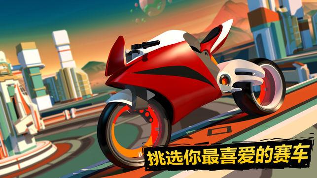 Gravity Rider