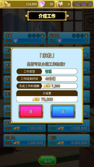 星夜佳人物语3