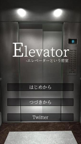 逃脱游戏电梯