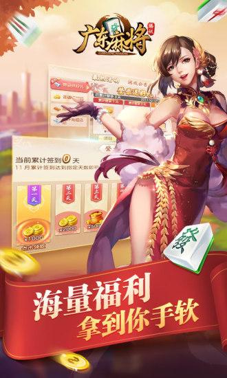 Tencent广东麻将