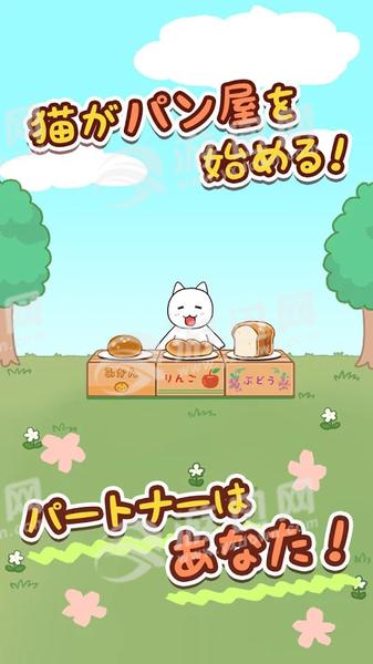逃脱游戏猫的面包店