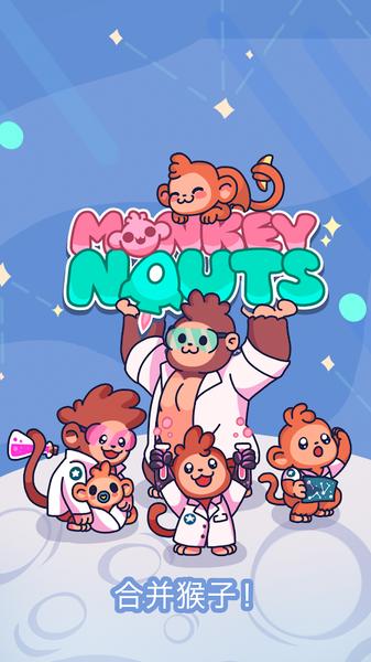 Monkeynauts合并猴子