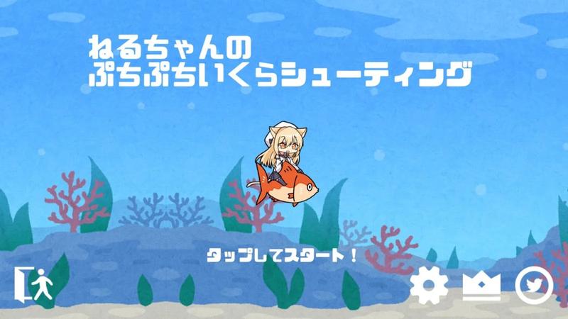 小祢留的海底大冒险