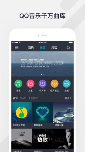 Tencent听听