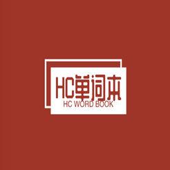 HC单词本