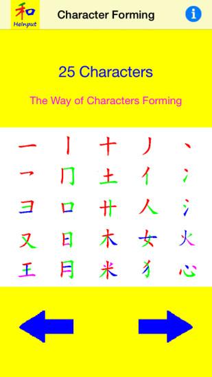 和码汉字输入法