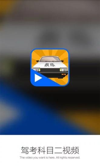 驾考科目二视频