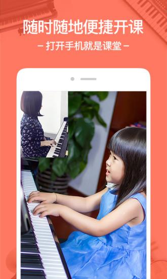 柚子练琴教师版