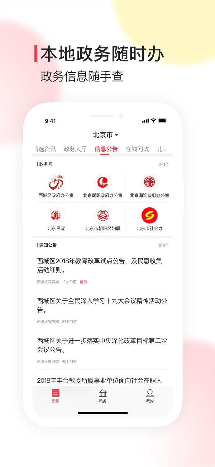 北京88必发官网