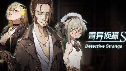 奇异侦探社推理故事