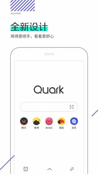 夸克3.0