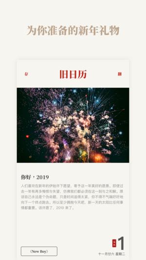 旧日历 2019