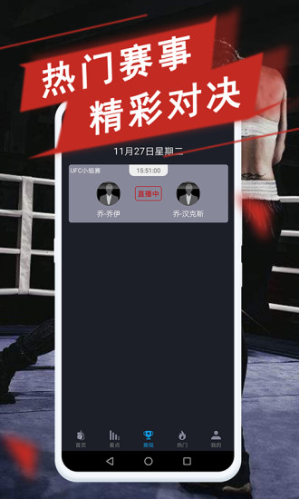 格斗拳击tv