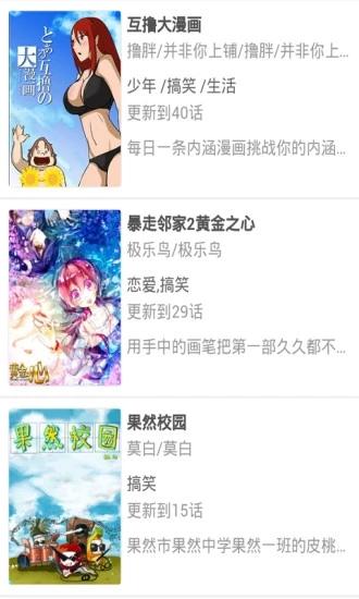 校园男女邪恶漫画88必发国际娱乐