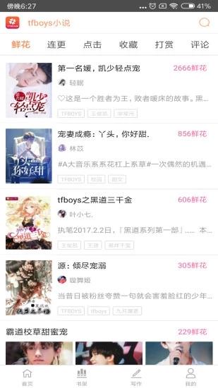 TFBOYS小说