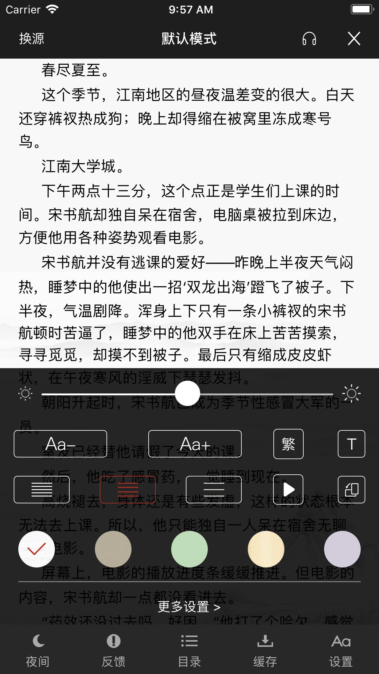 小说阅读器Pro