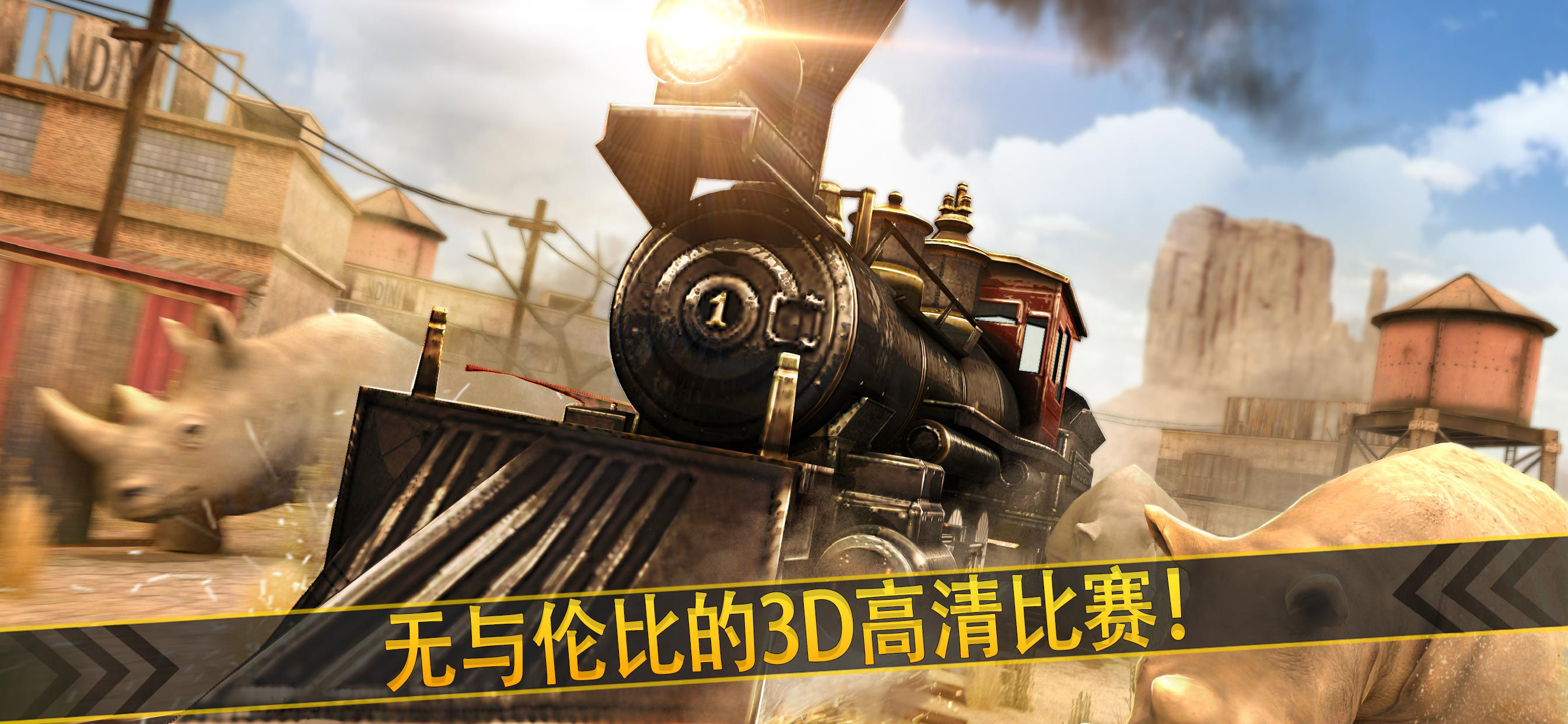 西方火车赛跑